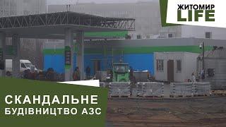 Попри рішення ДАБІ зупинити будівництво, «UPG» активно будує АЗС на проспекті Незалежності