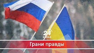 Почему россияне никогда не станут украинцами, Грани правды