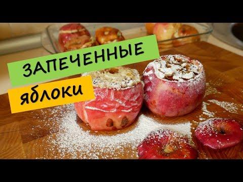 Запеченные яблоки ДВА ВАРИАНТА / Запеченные яблоки с творогом, корицей и сухофруктами