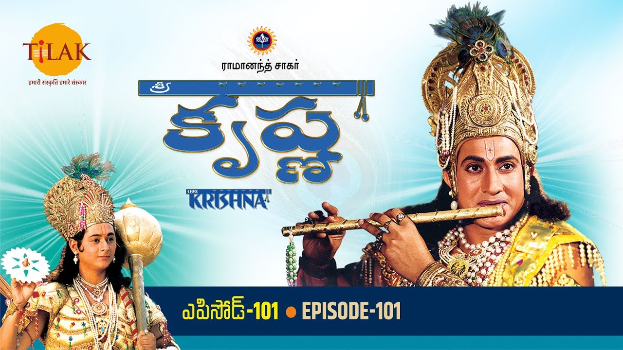 Download రామానంద్ సాగర్   శ్రీ కృష్ణ   పార్ట్ 101   Ramanand Sagar's Shree Krishna Episode 101