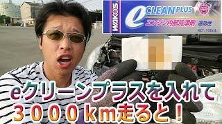 オイル交換をしてeクリーンプラスンジン内部洗浄剤をいれて3000km走ると!