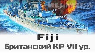 Fiji Британский крейсер VII уровня бонус Суперконтейнер World of Warships