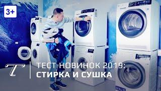 Обзор новых стиральных машин Electrolux  (2019)