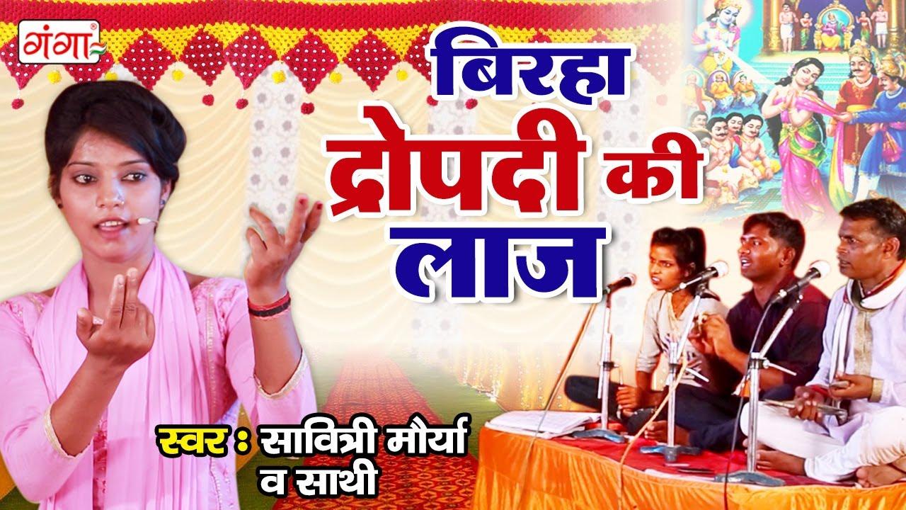 बिरहा गीत - द्रोपती की लाज - Bhojpuri Traditional Birha Song - Bhojpuri Birha 2021
