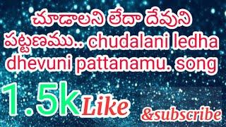 చూడాలని లేదా దేవుని పట్టణము.సాంగ్  Chudalani ledha dhevuni patanamu. Song