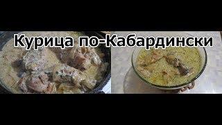 Курица по-Кабардински. Рецепт Кавказской кухни