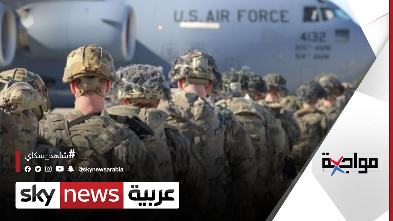 ديفيد بيتريوس يعلّق إذا ما كانت واشنطن ستندم على قرارها بسحب قواتها من أفغانستان | #مواجهة  - نشر قبل 4 ساعة