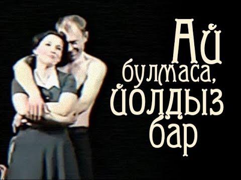 «Ай булмаса, йолдыз бар» («Без луны звезда нам светит») татарский спектакль-драма