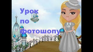 Урок фотошопа в фотошопе онлайн)