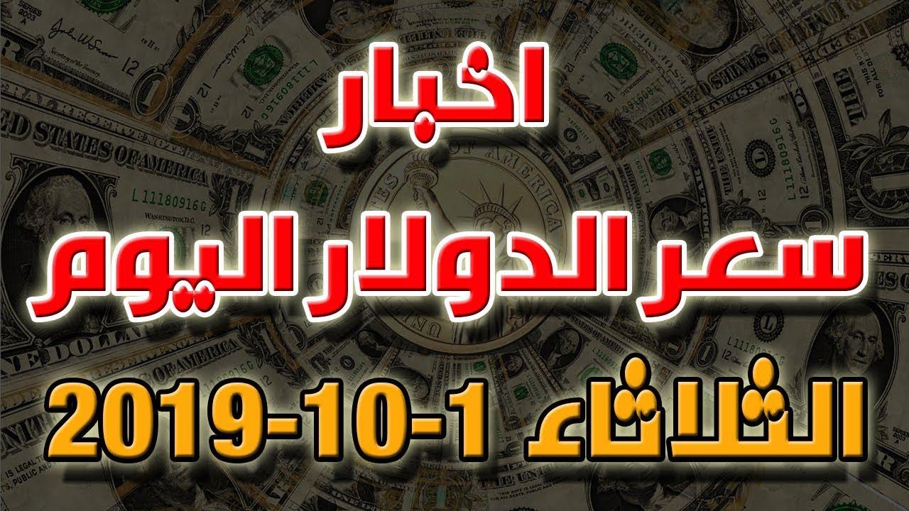 سعر الدولار اليوم سوق سوداء اسعار الدولار اليوم الثلاثاء 1 10 2019 في السوق السوداء في مصر والبنوك
