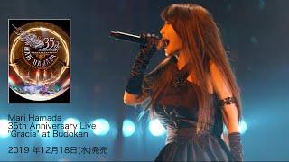 浜田麻里 2019武道館ライヴ完全映像化! Mari Hamada 35th Anniversary Live