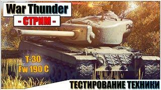 War Thunder - ПРОДОЛЖАЕМ ТЕСТИРОВАНИЕ ТОПОВ МАРАФОНА | Паша Фриман🔴