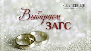видео Выбираем ЗАГСы для регистрации брака