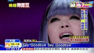 20161217中天新聞 阿妹泛淚唱「我期待」 惹哭全場歌迷