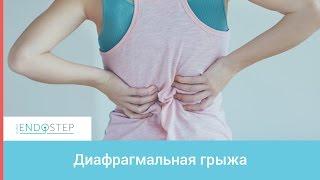 видео Лечение грыжи пищевода, лечебная гимнастика, народные средства