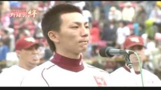 2011/4/29 楽天・嶋基宏選手会長から被災者へのメッセージ