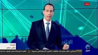الكاتب الصحفي محمد منير يعلق على تغطية الإعلام لاعتقال عبدالمنعم ابو الفتوح