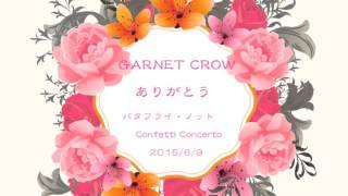 GARNET CROW バタフライ・ノット ( confetti concertoカバー 2015ver. )