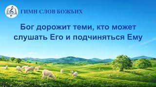 Христианские Песни «Бог дорожит теми, кто может слушать Его и подчиняться Ему» (Текст песни)