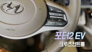 포터2 EV 전기트럭 크루즈컨트롤 장착 - 장거리 운전…