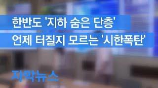[자막뉴스] 지하 숨은 단층서 지진, 언제 어디서 터질 지 모른다 / KBS뉴스(News)