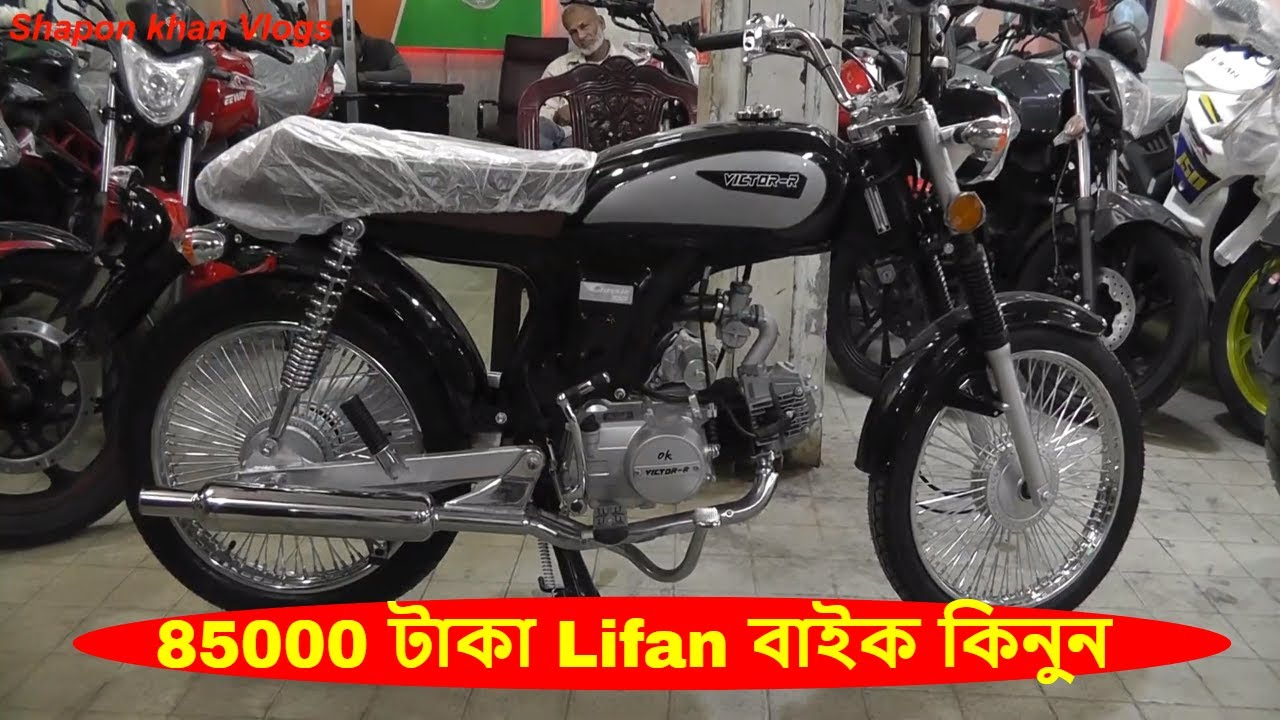 Price 85000TK Lifan Classic Victor R BD | Best Classic Look Bike In  Bangladesh | Shapon Khan Vlogs