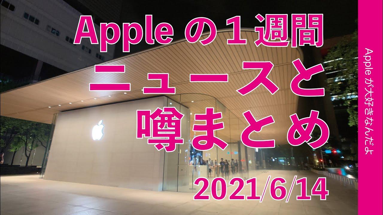 新MacBook Proは7-9月?Intel Mac Pro?全画面iPad mini?Appleの1週間 噂とニュースまとめ・20210615