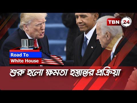 শুরু হলো ক্ষমতা হস্তান্তর প্রক্রিয়া | Road To White House | Ep 12