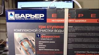 Установка и обзор системы очистки воды Барьер Expert Complex