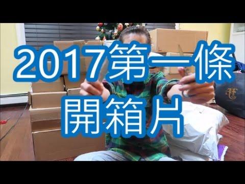 2017年 第一條開箱片
