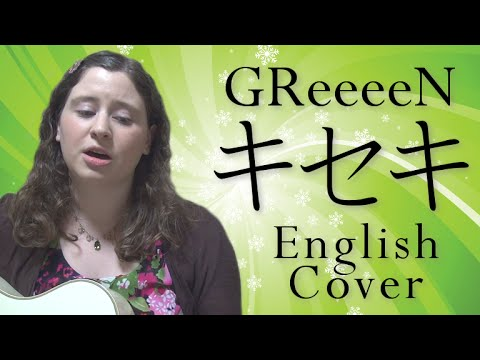GReeeeN / キセキ (English Cover)