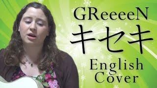 今日はGReeeeNの「キセキ」を英語で歌ってみました。 訳詞を作ってみて...