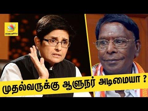 முதல்வருக்கு ஆளுநர் அடிமையா ? | Fight intensifying between Kiran Bedi - Narayasamy | Tamil News