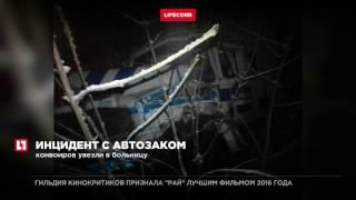 Автомобиль, перевозивший заключенных, попал в аварию на Ставраполье