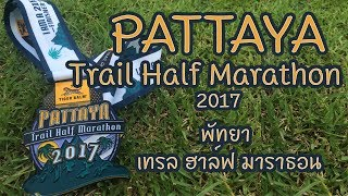 พัทยาเทรลฮาล์ฟมาราธอน | PATTAYA Trail Half Marathon 2017