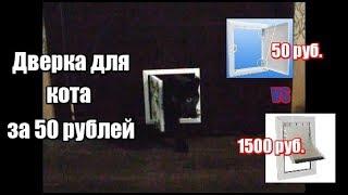Дверка для кошек своими руками за 50 рублей.  Из вентиляции и люка для сантехники .