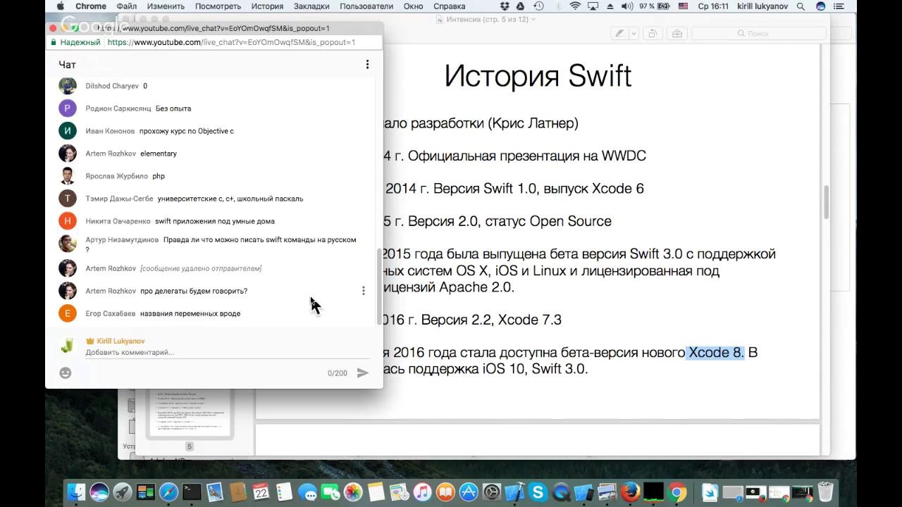 Интенсив «Основы языка Swift» Работа с сервисом static-map.yandex.ru