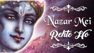रुला देगा आपको यह भजन (आंखे बंद कर के सुने) | नज़र में रहते हो | Kamlesh Deepak Drolia