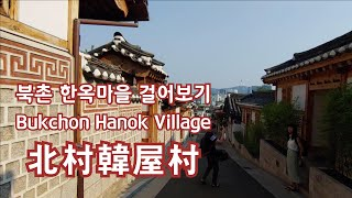 Seoul Walking - Bukchon 북촌 한옥마…
