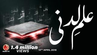Ilm e Ladunni | ALRA TV | Younus AlGohar