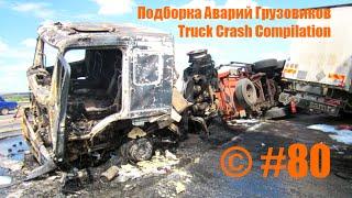 Подборка Аварий Грузовиков / Truck Crash Compilation / © #80 / Аварии Грузовиков 2016 / Аварии и ДТП