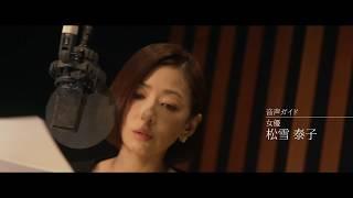 女優の松雪泰子さんが、ヴァン クリーフ&アーペルのハイジュエリーと日...
