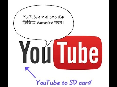 Download How to dawonlad video YouTube to SD card full totarial at Assamese .