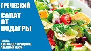 Греческий салат от подагры/Совет ревматолога