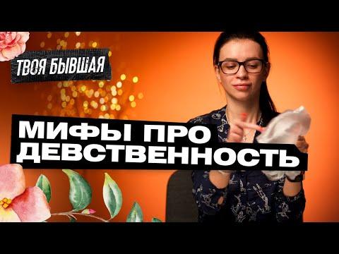 Самые распространённые мифы про ПЕРВЫЙ РАЗ! Мифы про девственность! : )