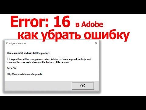 Error 16  Как  убрать ошибку  16   Please Uninstall And Reinstall The Product