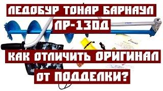 Ледобур Тонар Барнаул ЛР-130Д. Как отличить оригинал от подделки! Blockbuster 2016