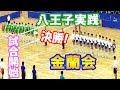【全中バレー2019】金蘭会中学校 vs 八王子実践中学校(決勝・第1セット)volleyball