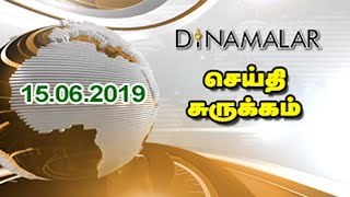செய்திச்சுருக்கம் | Seithi Surukkam 15 06 2019 | Short News Round Up | Dinamalar