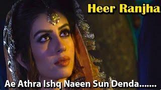 """Ae Athra Ishq Naeen Sun Denda""   Punjabi Qawwali   Rahat Fateh Ali Khan   ""Heer Ranhja"""